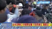 反年改陳抗失控! 行政院研擬「襲警法」