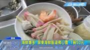 屏東美食料多豐富! 海鮮飯湯佛心價50元