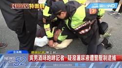 媒體記者遭潑尿攻擊 吳斯懷:不是我們的人
