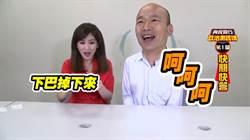 政治測謊機》「手指竟然長出頭髮?」 韓國瑜測謊自爆驚人祕密