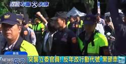 影》反軍改陳抗阻官員 邱議瑩經過倒手嗆聲:丟臉!