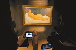 向左側臥的裸女 拍價估1.5億美元 創史上記錄