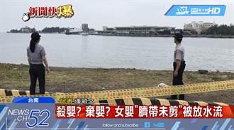 驚悚! 安平運河驚見死嬰 身上臍帶還未剪斷