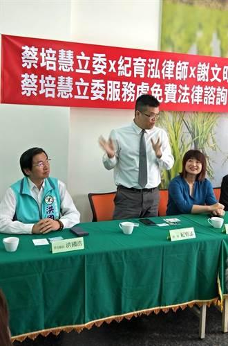 蔡培慧南投服務處茶會 免費提供法律諮詢