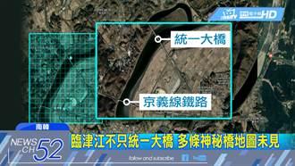 「神秘大橋」連通南北韓 外設崗哨、重兵看管無法通行