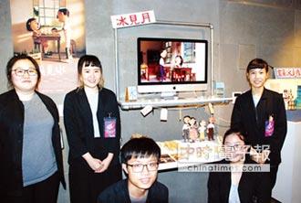 台南應用科大多媒體動畫系 107級畢展成果亮眼