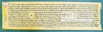 流落海外 敦煌古藏文回歸祖國