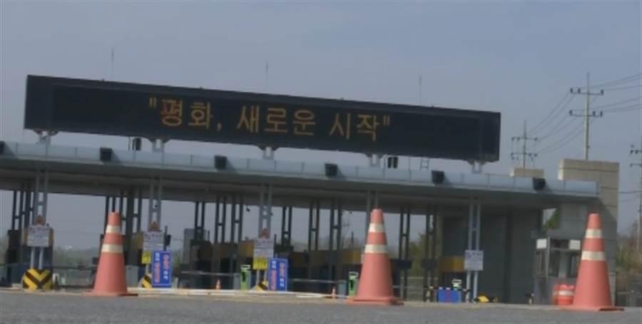 象徵兩韓交流的開城工業區,電子刊版上寫著「和平、新的開始」