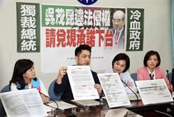 藍委公布吳茂昆違法侵權證據 要求立即下台