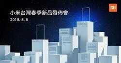 小米MIX 2S與紅米Note 5台灣上市資訊5/8公布