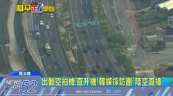 「文金會」媒體大陣仗 韓媒出動空拍機.直升機「陸空直播」