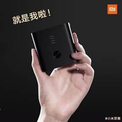 小米眾籌第二期商品公布 ZMI雙模行動電源入選