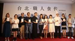 舌尖上的台北 作家帶路品嚐10家在地手路菜
