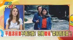 《週末大爆卦》平鑫濤前妻不再沉默! 怒揭瓊瑤「柔弱假面具」?