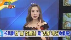 《週末大爆卦》祝釩剛惹「麻」煩遭逮 竟「告解」毒友換假釋?