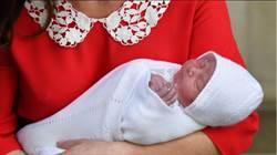 謎底揭曉!英國新生小王子名字公佈 叫做…