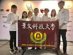 新加坡廚藝競賽 景文科大學生榮獲2金5銀6銅
