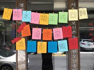 金正恩愛吃的冷麵 台灣也吃得到 還有牛肉、豬肉口味