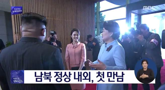 北韓第一夫人李雪主以粉紅色套裝亮麗現身。(韓國MBC電視台直播截圖。)