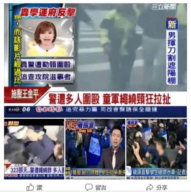 洪孟楷以當時的影片和畫面打臉徐國勇,直指過去太陽花也是對媒體和員警大打出手!(翻攝洪孟楷臉書)