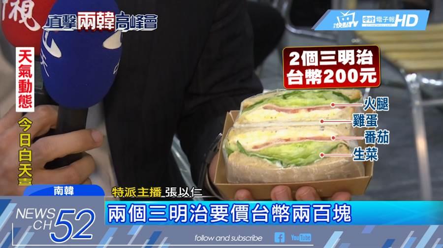 南韓搶賺「文金會」媒體財 專屬辦公室喊價16萬