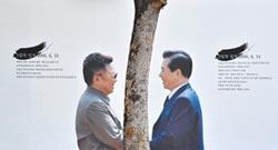 兩韓講和 陸媒告誡美勿攪局