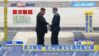 睽違11年南北韓高峰會! 文金創歷史多個「首次」