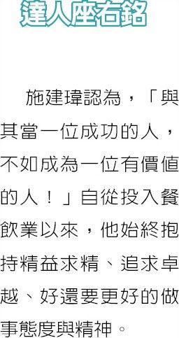 職場達人-寬心園廚藝總監 施建瑋不藏私 樂撰素菜食譜