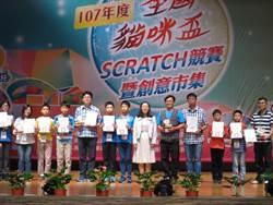 全國貓咪盃SCRATCH競賽 中市大放異彩