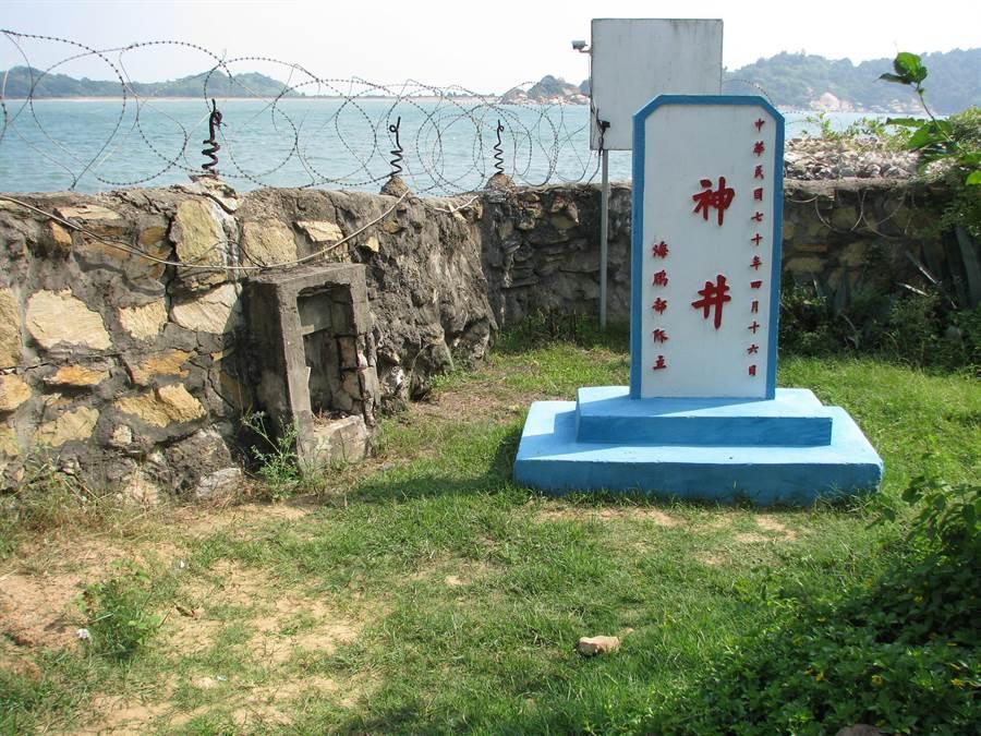 二膽島上的「神井」相傳是鄭成功屯兵金門時,拔劍插地令軍士開鑿而成。(李金生攝)