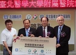 澎湖縣政府與台北醫學大學締結策略聯盟