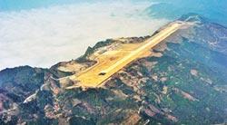 削65座山頂 河池機場宛如雲中航母