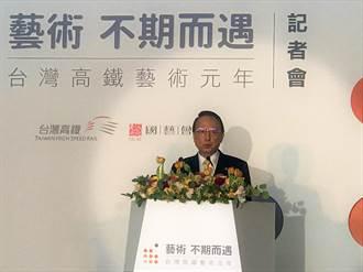 台灣高鐵攜手國藝會 啟動「藝術元年」