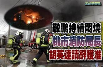 《全台最速報》敬鵬持續悶燒 桃市消防局長請辭獲准