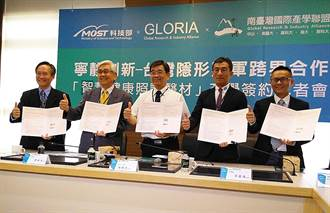 南台灣國際產學聯盟與3企業簽約 投入智慧健康照護醫材
