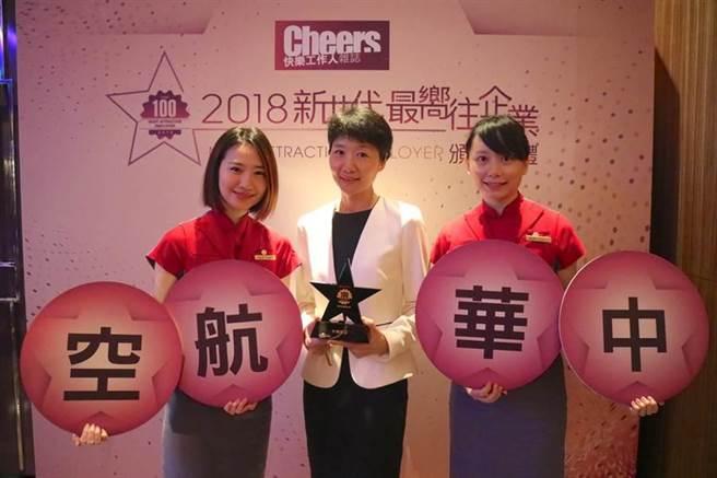 中華航空榮獲《Cheers雜誌》「2018年新世代最嚮往企業TOP 20」,由公關室于堯協理代表受獎。圖:華航提供
