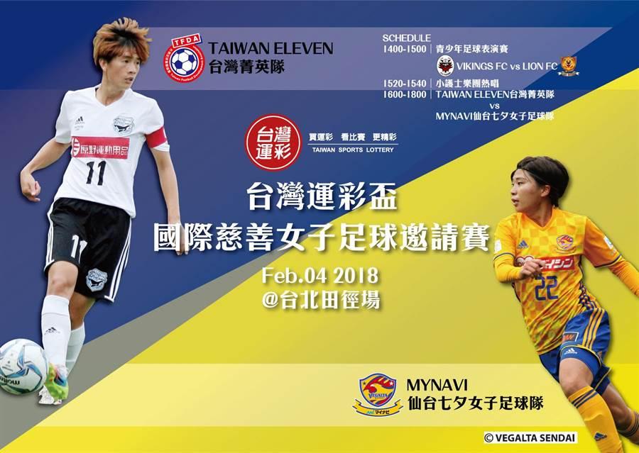 台灣運彩贊助國際慈善女子足球邀請賽。(台灣運彩提供)