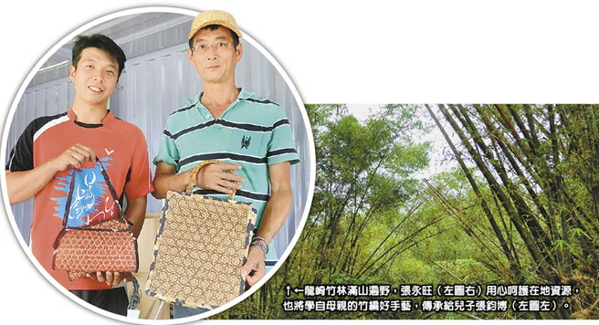 龍崎竹林滿山遍野,張永旺(左圖右)用心呵護在地資源,也將學自母親的竹編好手藝,傳承給兒子張鈞博(左圖左)。(曹婷婷/攝影)