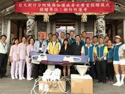 協助燒燙醫護 竹蓮寺捐贈水療醫療設備