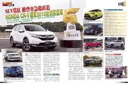 SUV當紅 掀背車急起直追 HONDA CR-V 勇奪2018台灣風雲車