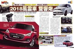 2018風雲車雙響炮 最佳進口小型車SUZUKI SWIFT 最佳進口都會車SUZUKI IGNIS
