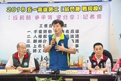勞工要平權 高雄爭設裁委會
