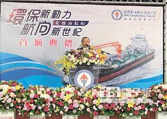 中油電推油駁船 環保新動力