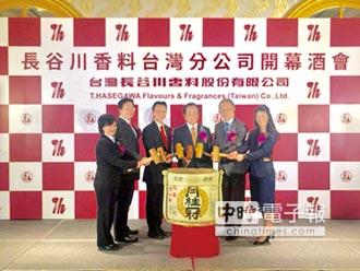 長谷川香料株式會社 在台設立分公司