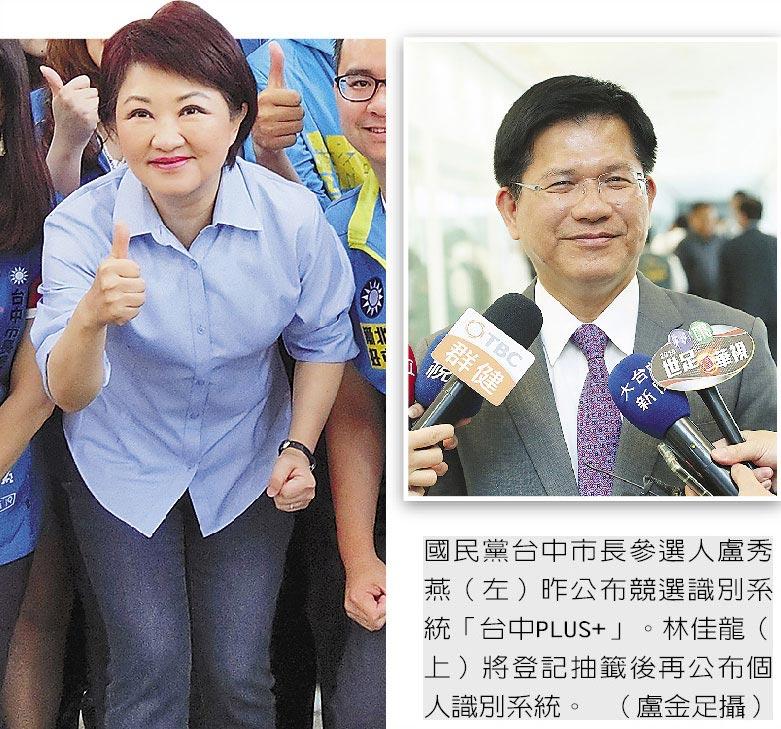 國民黨台中市長參選人盧秀燕(左)昨公布競選識別系統「台中PLUS+」。林佳龍(右)將登記抽籤後再公布個人識別系統。(盧金足攝)