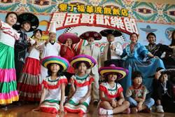 墾丁福華推出「墨西哥歡樂節」 美食、服飾、DIY玩透透
