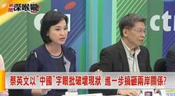 《新聞深喉嚨》蔡英文以「中國」字眼批破壞現狀 進一步搞砸兩岸關係?