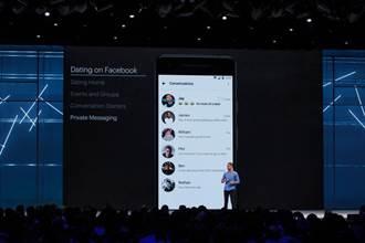 Facebook將加入約會功能 助2億用戶脫單