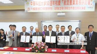 中華科大航空產業實務研討會 成果豐