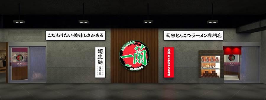 一蘭台灣北本店別館,6月起進駐新光三越信義A11。(新光三越提供)